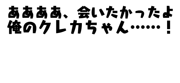 "ああああ、会いたかったよ俺のクレカちゃん……! ""Oh credit card...CREDIT CARD, BABY...! I MISSED YOU SO SO SO MUCH...!"""